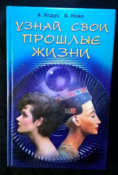 """Книга """"Узнай свои прошлые жизни """""""