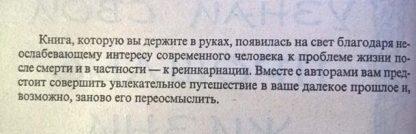 """Аннотация к книге """"Узнай свои прошлые жизни """""""
