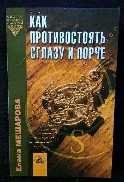 """Книга """"Как противостоять сглазу и порче """""""