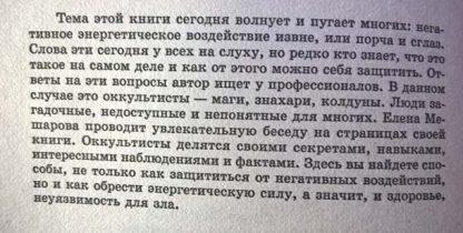 """Аннотация к книге """"Как противостоять сглазу и порче """""""