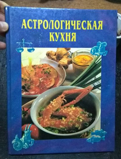 """Книга """"Астрологическая кулинария"""""""