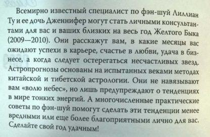 """Аннотация к книге """"Судьба и Фэн-шуй. 2009"""""""