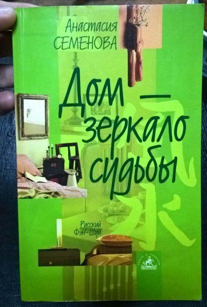 """Книга """"Дом - зеркало судьбы"""""""