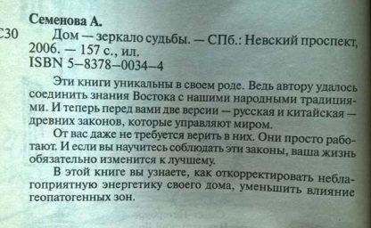 "Аннотация к книге ""Дом - зеркало судьбы"""