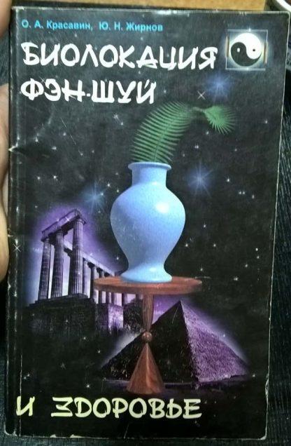 """Книга """"Биолокация, Фэн-шуй и здоровье"""""""