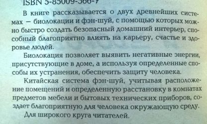 """Аннотация к книге """"Биолокация, Фэн-шуй и здоровье"""""""