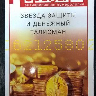 """Книга """"Звезда защиты и денежный талисман"""""""
