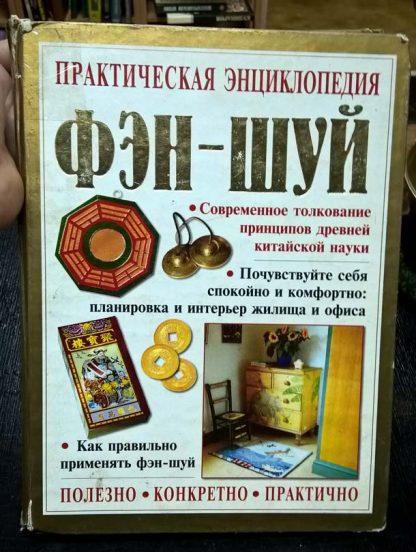 """Книга """"Практичекая энциклопедия Фэн-шуй"""""""