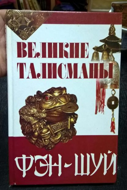 """Книга """"Великие талисманы Фэн-шуй"""""""
