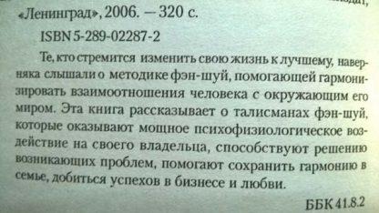 """Аннотация к книге """"Великие талисманы Фэн-шуй"""""""