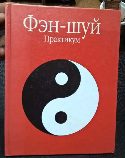"Книга ""Фэн-шуй. Практикум"""