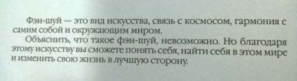"Аннотация к книге ""Фэн-шуй. Практикум"""