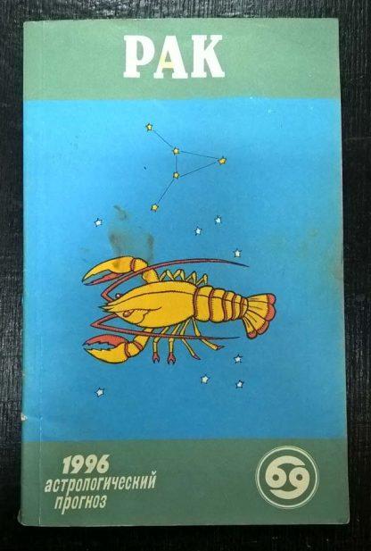 """Книга """"Рак.1996. Астропрогноз"""""""