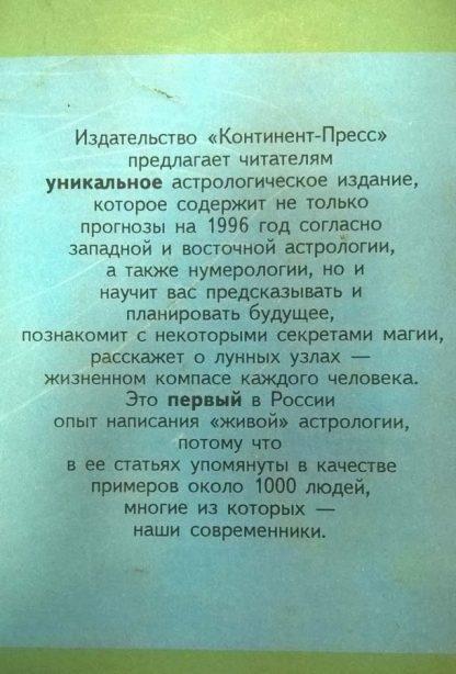 """Аннотация к книге """"Рак.1996. Астропрогноз"""""""