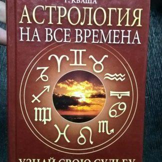 """Книга """"Астрология на все времена"""""""