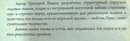 """Аннотация к книге """"Астрология на все времена"""""""