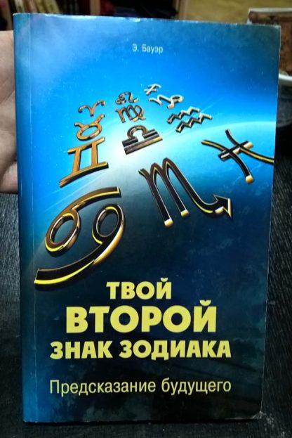 """Книга """"Твой второй знак Зодиака"""""""