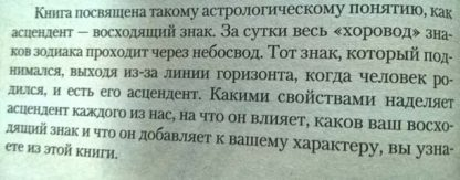 """Аннотация к книге """"Твой второй знак Зодиака"""""""