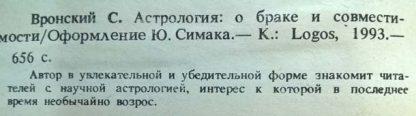 """Аннотация к книге """"Астрология о браке и совместимости"""""""