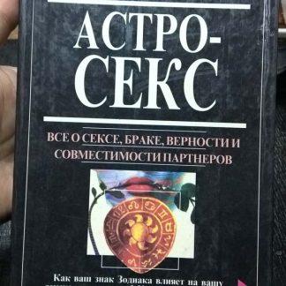 """Книга """"Астросекс"""""""