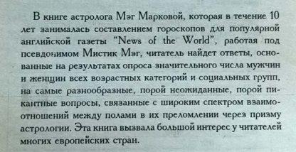 "Аннотация к книге ""Астросекс"""
