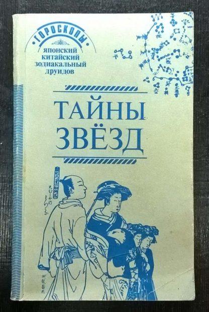 "Книга ""Тайны звезд"""