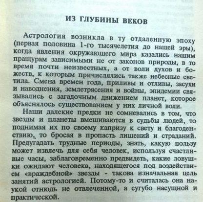 "Аннотация к книге ""Тайны звезд"""