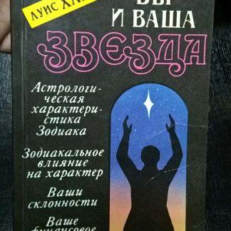 """Книга """"Вы и Ваша звезда"""""""