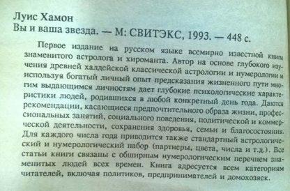 """Аннотация к книге """"Вы и Ваша звезда"""""""