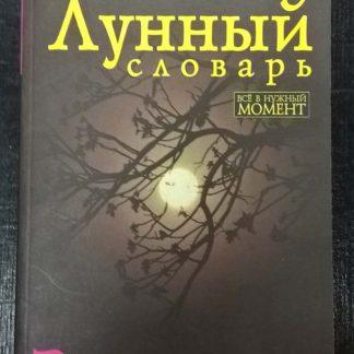 """Книга """"Лунный словарь"""""""