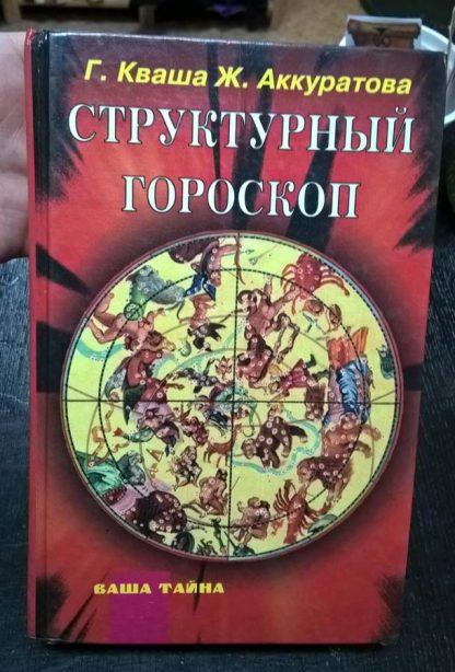 """Книга """"Структурный гороскоп"""""""