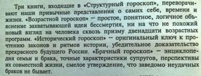 """Аннотация к книге """"Структурный гороскоп"""""""