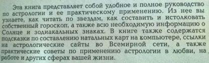 "Аннотация к книге ""Астрология шаг за шагом"""