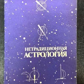 """Книга """"Нетрадиционная астрология"""""""