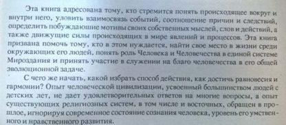 """Аннотация к книге """"Нетрадиционная астрология"""""""