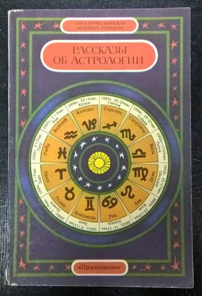 """Книга """"Рассказы об астрологии"""""""