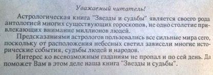 """Аннотация к книге """"Звезды и судьбы"""""""
