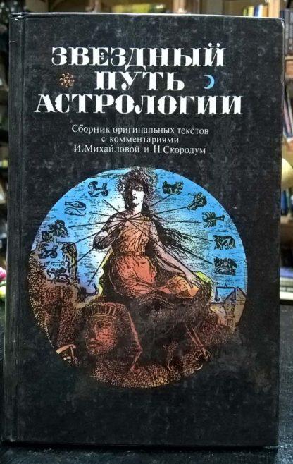 """Книга """"Звездный путь астрологии"""""""