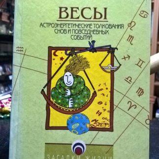 """Книга """"Весы. Астроэнергетические толкования снов и повседневных событий"""""""