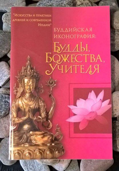 """Брошюра """"Буддийская иконография: будды, божества, учителя"""""""