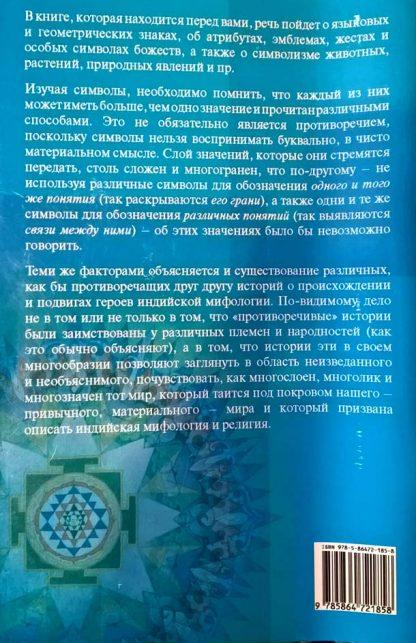 """Аннотация к брошюре """"Символы индуизма"""""""