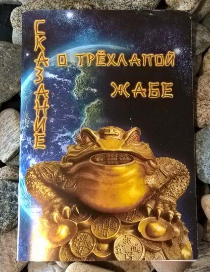"""Брошюра """"Сказание о трехлапой жабе"""""""