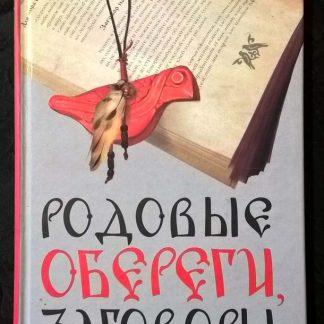 """Книга """"Родовые обереги, заговоры"""""""