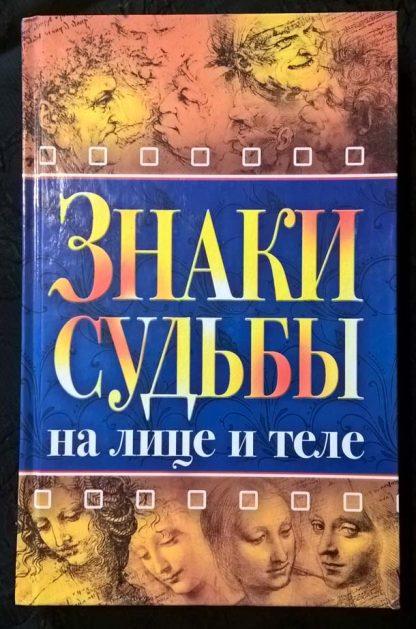 """Книга """"Знаки судьбы на лице и теле"""""""