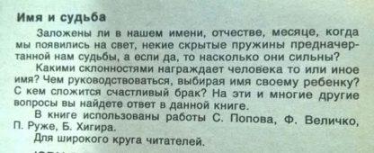 """Аннотация к книге """"Имя и судьба"""""""