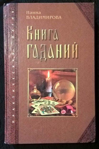 """Книга """"Книга гаданий"""""""
