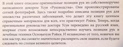 """Аннотация к книге """"Оригинальное руководство по Рейки"""""""
