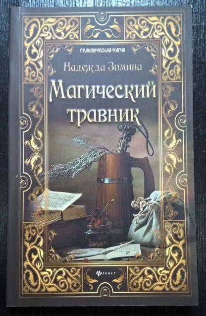 """Книга """"Магический травник"""""""