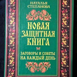 """Книга """"Новая защитная книга"""""""