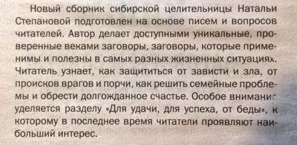 """Аннотация к книге """"Новая защитная книга"""""""